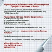 Юридическая помощь водителям.Помощь лишенным на основании суда.ульянов