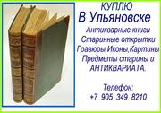 Покупка антикварных книг. Куплю книги в Ульяновске. Купить книги.