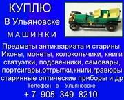 Покупка моделей машинок в Ульяновске. Куплю машинки м 1:43.Купить