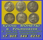 Покупка монет в Ульяновске. Куплю предметы антиквариата и старины