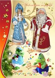 Новогодние подарки и новогодняя упаковка