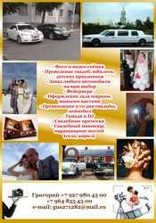 Фото и видеосьемка  Все для свадеб  -Проведение свадеб юбилеев и детск