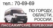ПАССАЖИРСКИЕ ПЕРЕВОЗКИ микроавтобусом ( до 19 мест ) / ЗАКАЗ 70-69-69