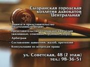 Профессиональные услуги адвокатов