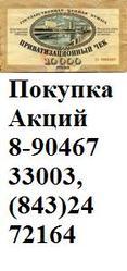 Куплю акции казанский вертолетный завод,  8(950)3201836 норильский никель сб