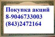 Куплю акции норильский никель 8(904)6733003 газпром
