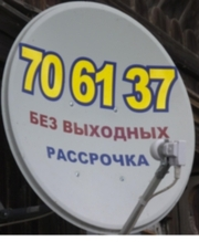 Официальный дилер Триколор ТВ в Ульяновской области