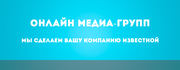 Рекламное агенство «Online Media-Group»