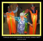 тамада, ведущая торжеств
