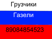 грузчики, газели,  переезды  т.89084854523
