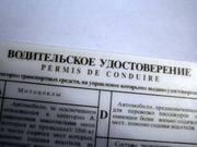 Получить права экстерном в Ульяновске.