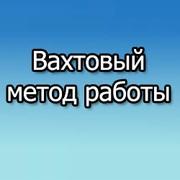 Работа продавцом-консультантом (магазин)
