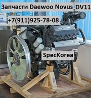 Дэу Ультра Новус запчати Daewoo Ultra Novus DV11 DE12TIS DV15TIS DE08TIS