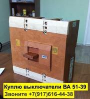 Куплю выключатель ВА5139,  ВА5739 и ВА5039Про