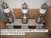 Куплю вакуумные выключатели BB/TEL,  ВБП и ВБМ