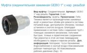 Муфта соединительная GEBO OK 1