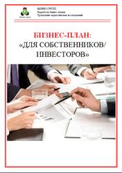 Разработка бизнес-планов для получения субсидий,  грантов,  кредита в ба