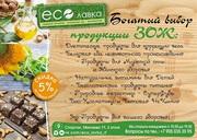 ЭкоЛавка: природные витамины,  натуральная еда