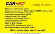 Доставка сборных грузов по России от 1 кг до 20-ти тонн.