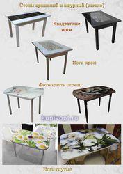 kupivopt : Cтолы,  стулья,  мойки изготовителя