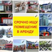 Сниму: торговое помещение в Новом городе