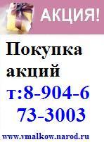 продажа покупка акций 8(950)3201836 ростелеком роснефть лукойл татнефт